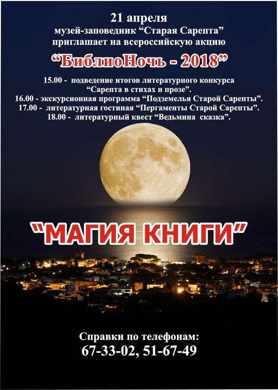 Волгоградцев приглашают на акцию «Магия книги»