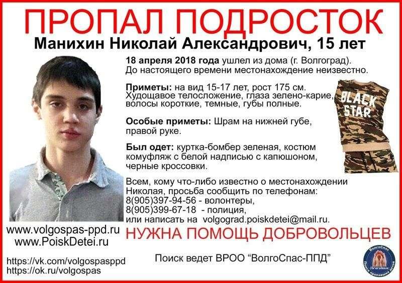 В Волгограде пропал 15-летний подросток