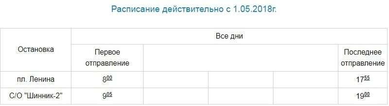 Дачные маршруты Волжского меняют расписание 1 мая