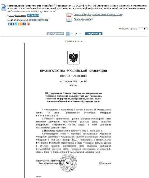 Операторы связи сохранят для ФСБ всю информацию пользователей