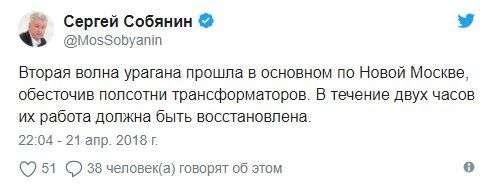 В Москве прошла вторая волна урагана
