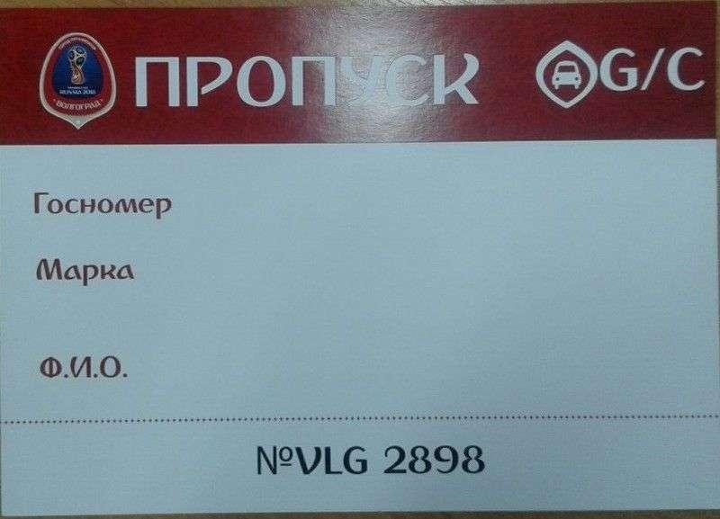МФЦ начали выдавать спецпропуски для соседей стадиона «Волгоград Арена»