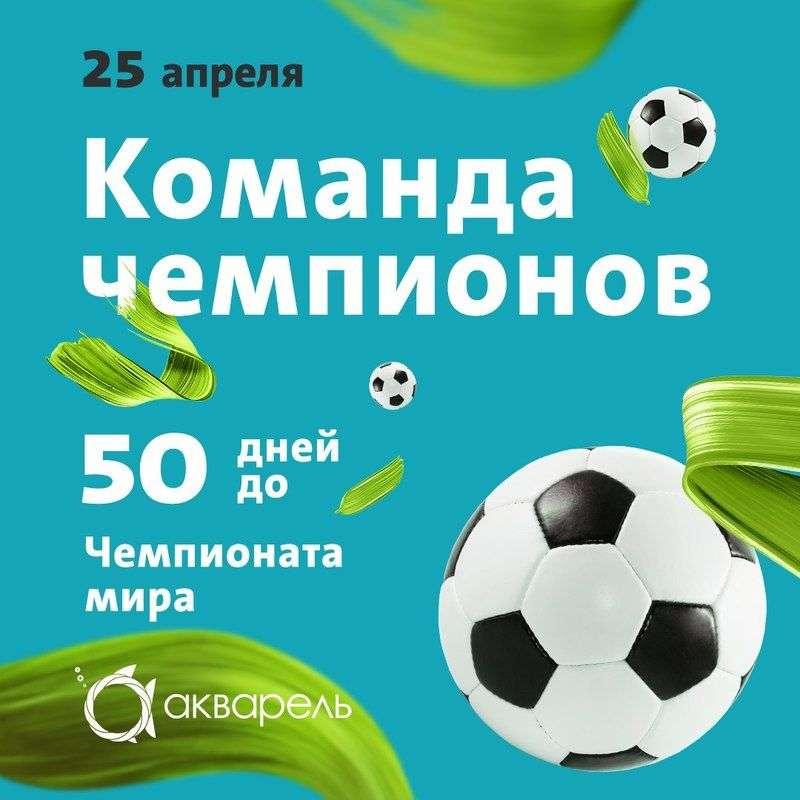 """В ТРЦ """"Акварель"""" пройдет флешмоб """"50 дней до ЧМ-2018"""""""