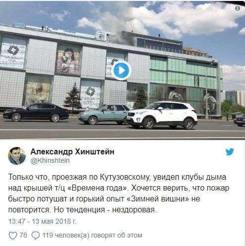 В Москве загорелся ТЦ