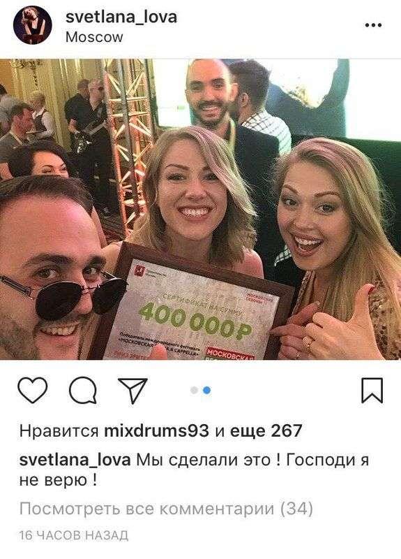 Волгоградские музыканты взяли 400 тысяч в Москве