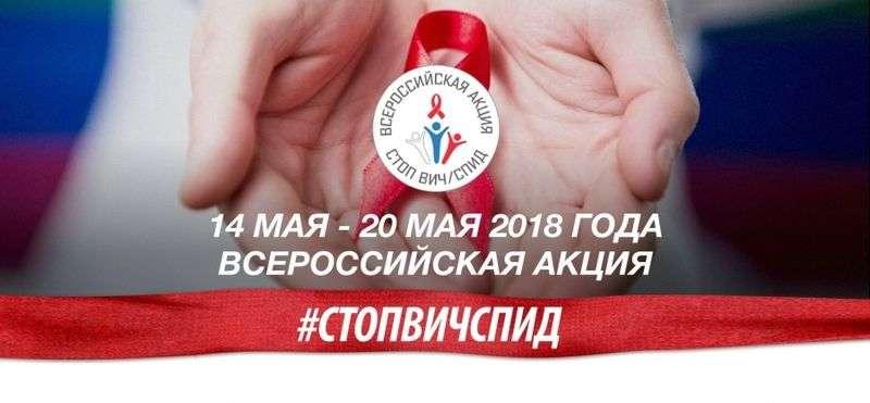 Волгоградцев приглашают бесплатно сдать тест на ВИЧ