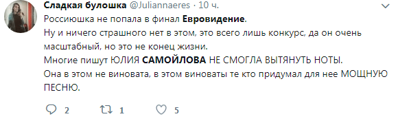 Как зрители восприняли выступление Самойловой на