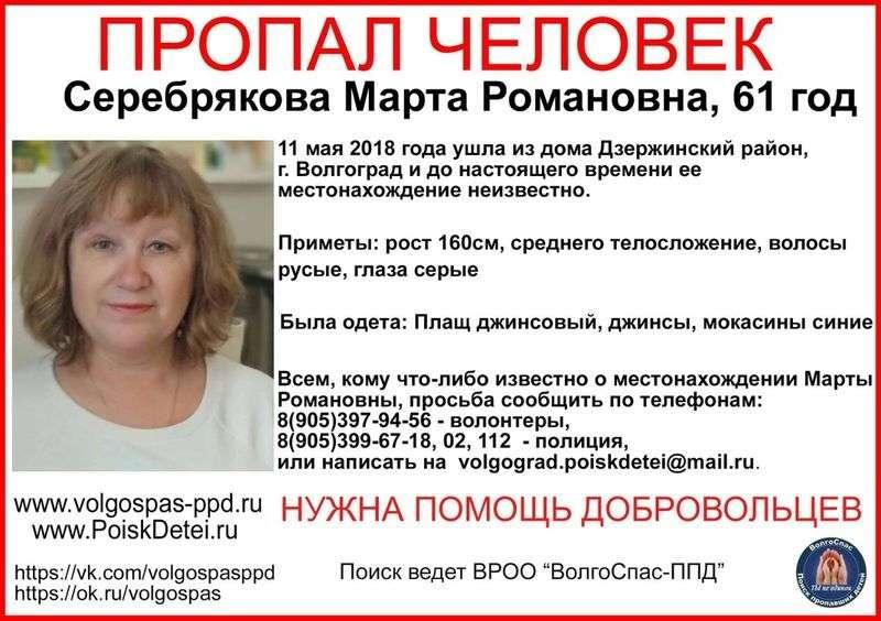 В Волгограде пропала 61-летняя женщина