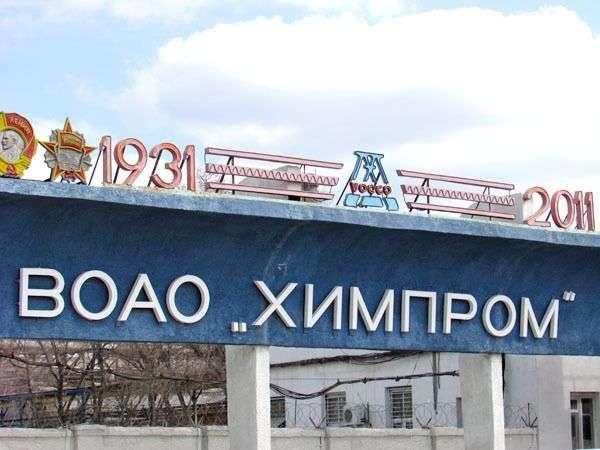 На базе «Химпрома» построят крупнейший метаноловый завод