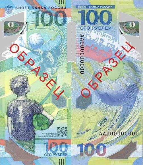 На новой купюре в 100 рублей появился Волгоград