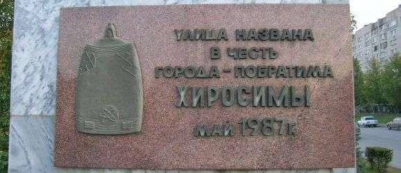 В Волгограде экстренно приводят в порядок стелу памяти жертв Хиросимы