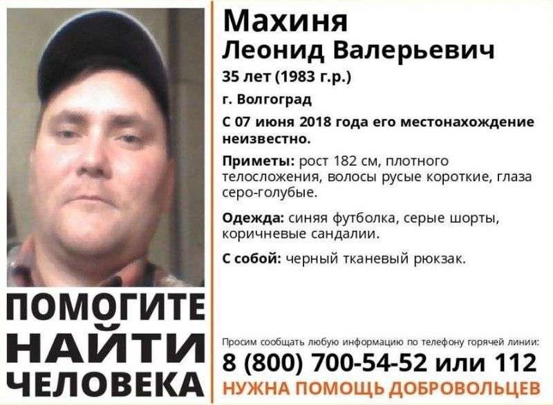 Атаман Головко рассказал о поисках волгоградского журналиста Леонида Михини
