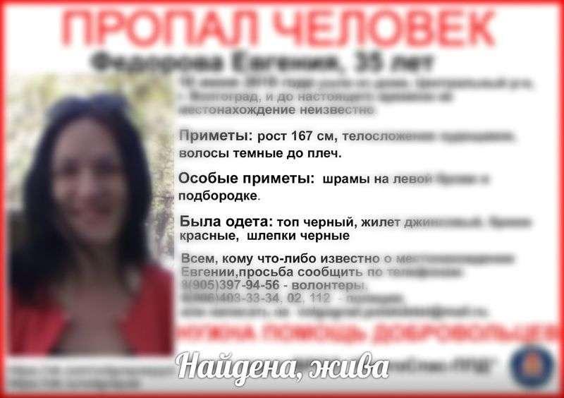 В Волгограде завершены поиски пропавшей более недели назад женщины