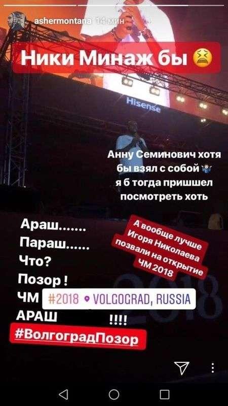 Волгоградский фан-фест назвали позорищем