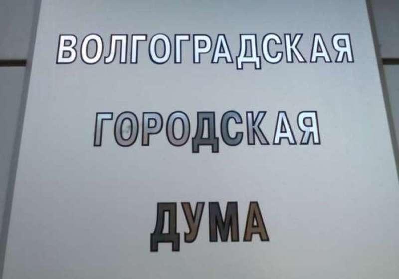 В Волгограде городских депутатов выберут в сентябре