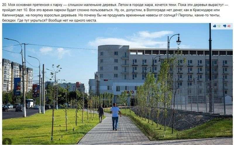 Блогер Варламов извинился перед жителями Волгограда