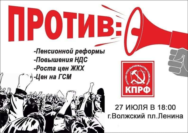 Жители Волжского готовятся выйти на митинг против пенсионной реформы