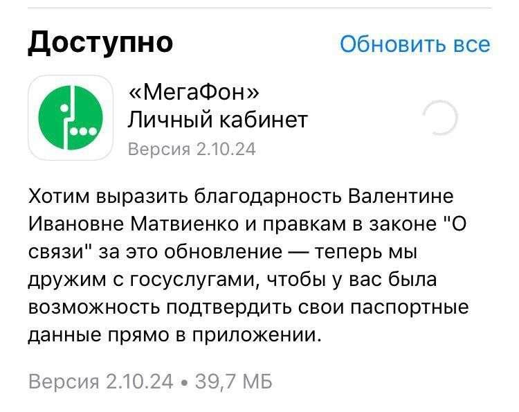 Мегафон выпустил обновление в честь Матвиенко