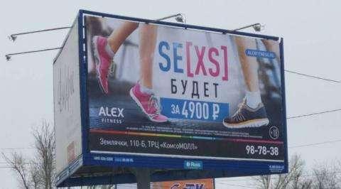 Антимонопольщики в рекламе фитнес-клуба разглядели секс