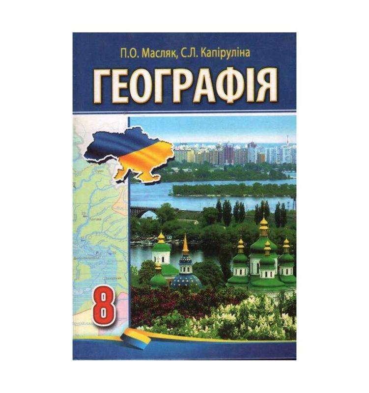 В Сети смеются над украинским учебником географии