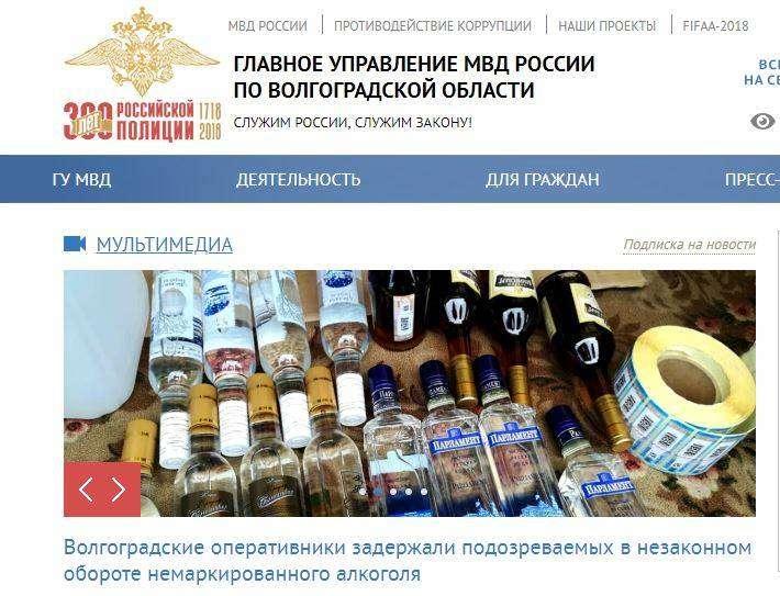 На сайты управлений МВД вернулись плохие новости