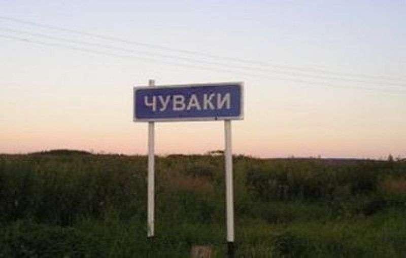 Пользователи выбрали самые нелепые названия населенных пунктов России