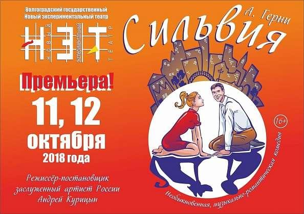 Волгоградский НЭТ открывает юбилейный сезон