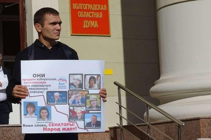 Волгоградские активисты вышли на очередные пикеты против пенсионной реформы
