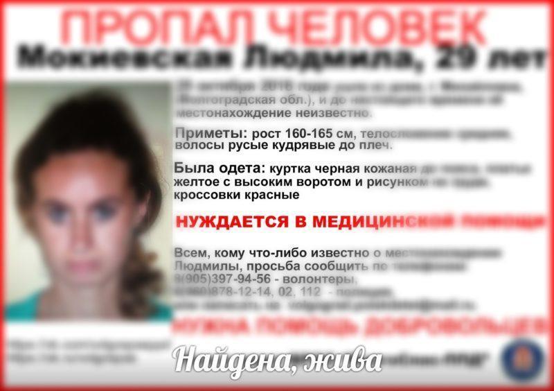 Поиски 29-летней жительницы Михайловки прекращены