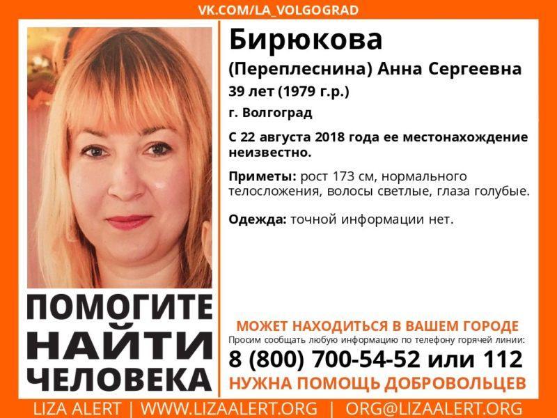 В Волгограде с лета ищут пропавшую мать двоих детей