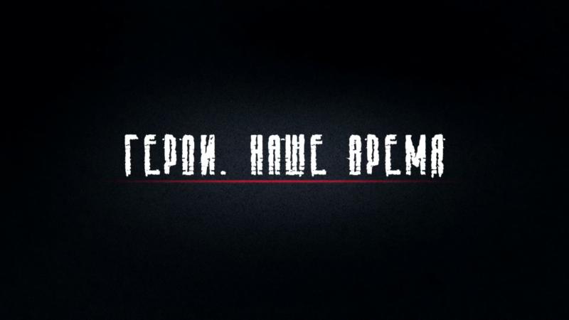 8 декабря в России покажут премьеру фильма «Герои. Наше время»