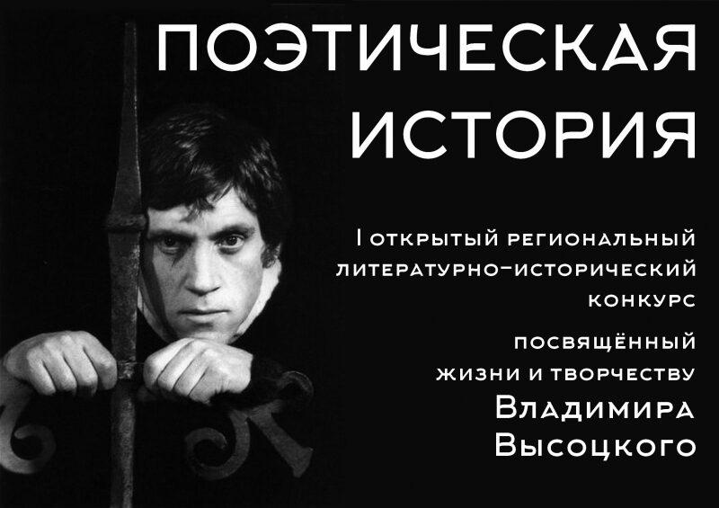 В Волгограде состоится I открытый конкурс, посвящённый творчеству Высоцкого