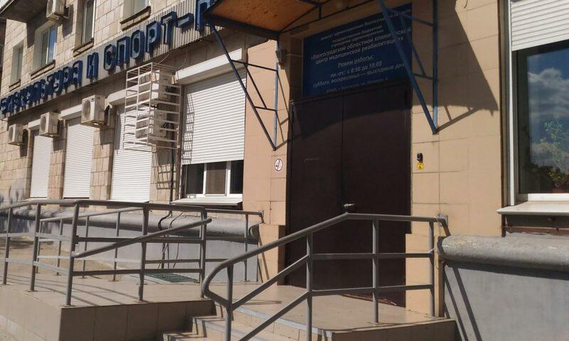 Волгоградский центр медицинской реабилитации возглавил новый главврач