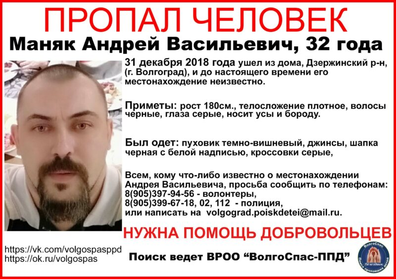 В Волгограде в новогоднюю ночь пропал 32-летний мужчина