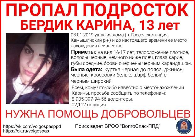 В Камышинском районе Волгоградской области ищут 13-летнюю девушку