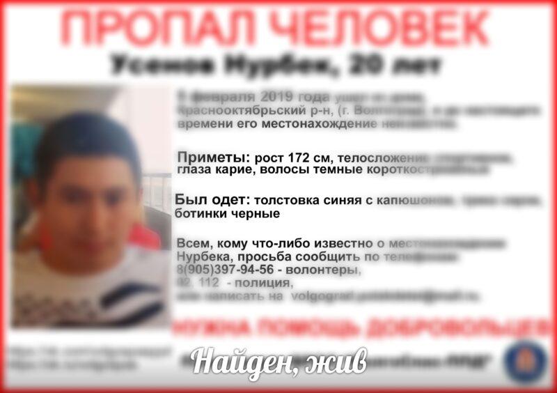 В Волгограде завершены поиски 20-летнего парня