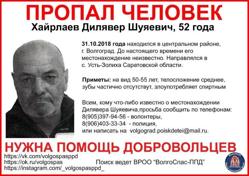 В Волгограде ищут пропавшего в октябре 2018 года мужчину