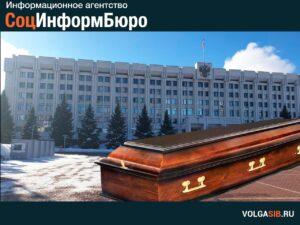 Гроб у здания правительства Самары \ СоцИнформБюро