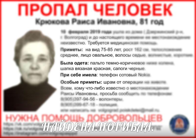 В Волгограде нашли мертвой пропавшую две недели назад пенсионерку