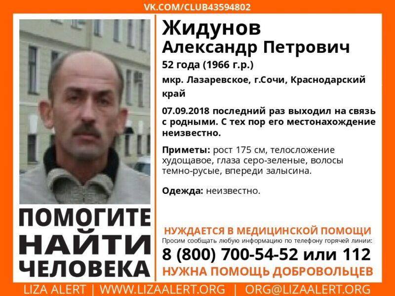 В Сочи пропал турист из Волгограда