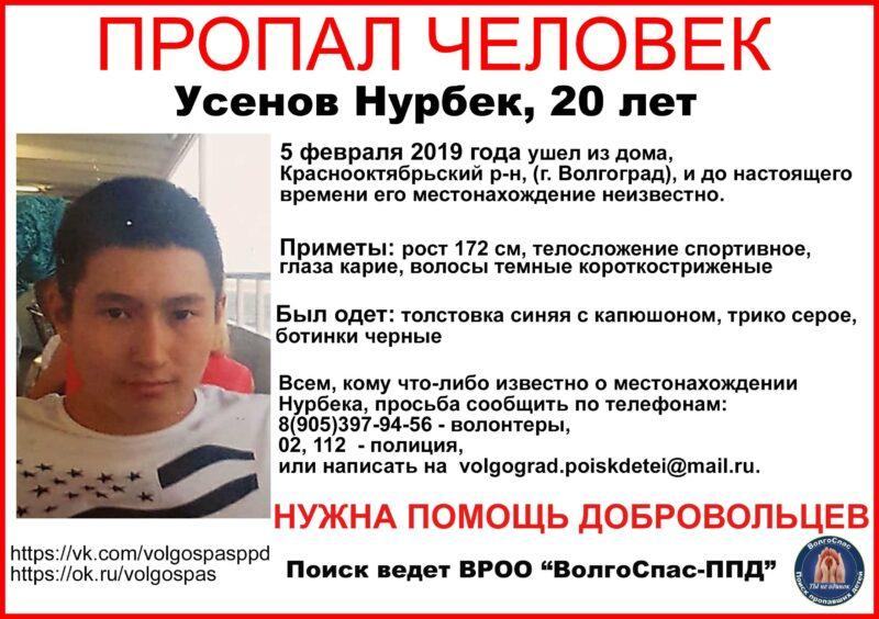 В Волгограде пропал 20-летний парень