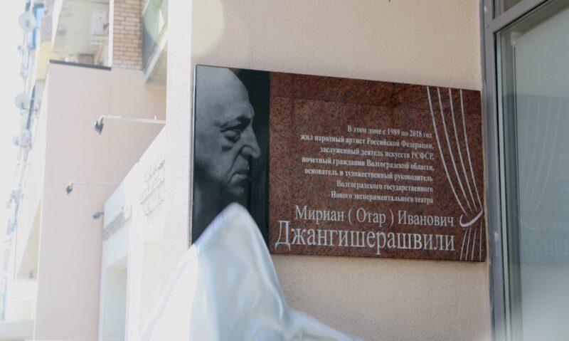 На доме, где жил Отар Джангишерашвили, появилась мемориальная доска