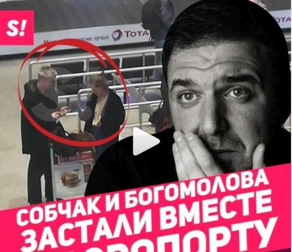 А как же Виторган?: Собчак и Богомолова снова застали вместе