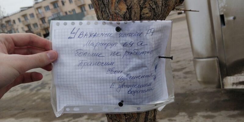 #64Аживи: Жители «Родниковой долины» недовольны отменой удобной маршрутки