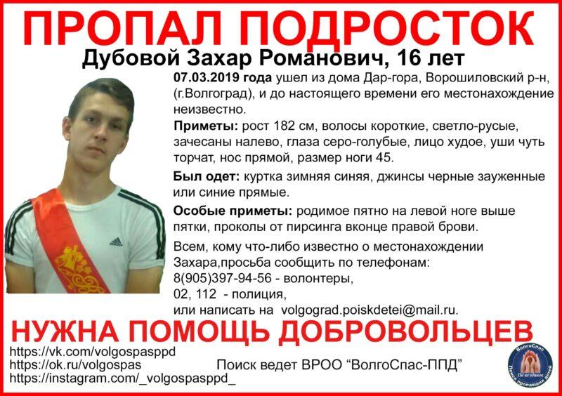 В Волгограде более двух недель ищут 16-летнего жителя Дар-горы