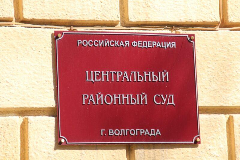 Лжепосредника осудили в Волгограде на три года тюрьмы