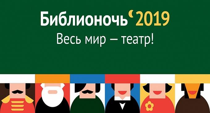На Волгоградскую область 20 апреля опустится «Библионочь»