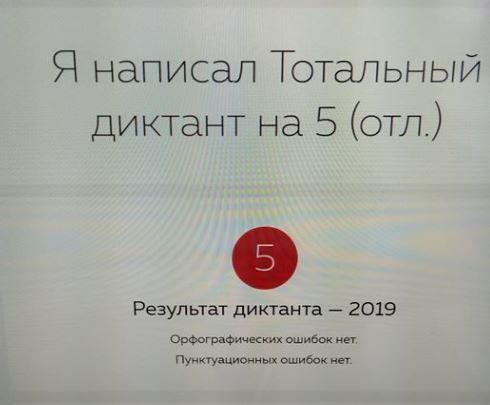 В Волгограде отличниками «Тотального диктанта» стали 68 человек