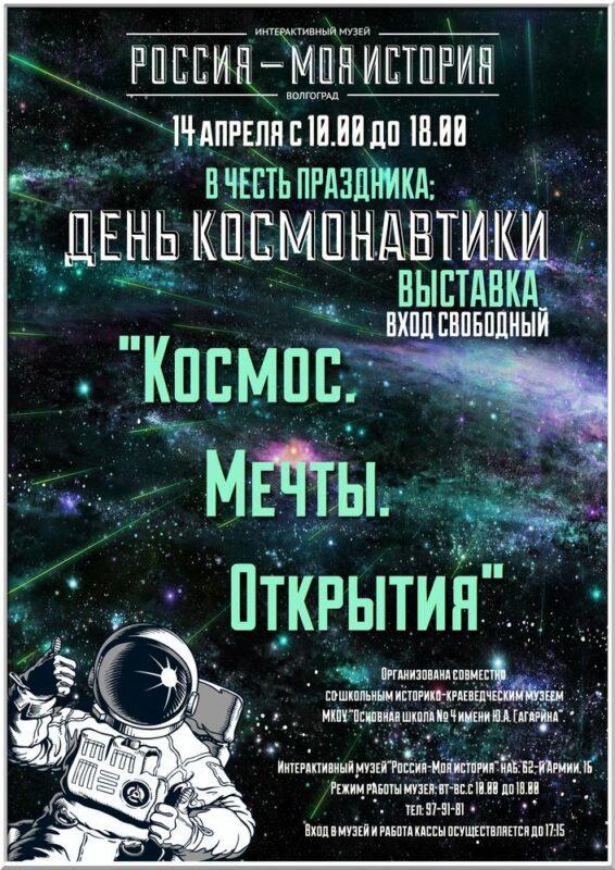 В музее «Россия — моя история» пройдёт уникальная космическая выставка