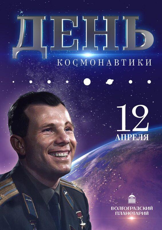 В Волгограде 12 апреля высадят аллею имени Юрия Гагарина